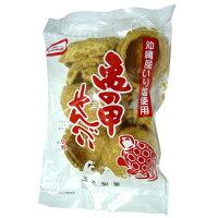 玉木製菓 亀の甲せんべい 9個