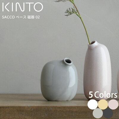 キントー KINTO SACCO ベース 02 ホワイト WH