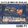 チキュウ 洋風クリスマスカード S300-71