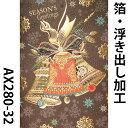 洋風クリスマスカード AX280-32