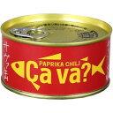 岩手県産 サヴァ缶 国産サバのパプリカチリソース味(170g)