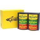 岩手県産 サヴァ缶 3種アソートセット(各2缶入*3種)