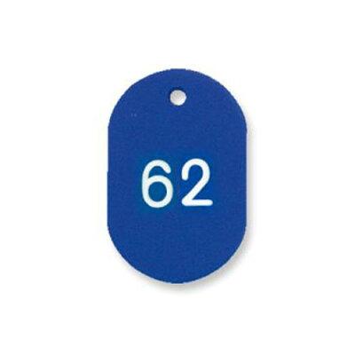共栄プラスチック プラスチック番号札 小 51-100   ブルー no.9-51-b