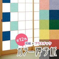 カラー障子紙プラカ障子全12色組み合わせてオリジナルのデザインに95cm×185cm