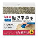 4963457075501 フチオカ 磨きま専家 まな板削り MS-50