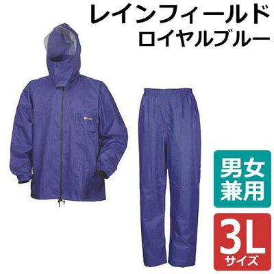 KAJIMEIKU/カジメイク レインフィールド ロイヤルブルー 3L 3221523L