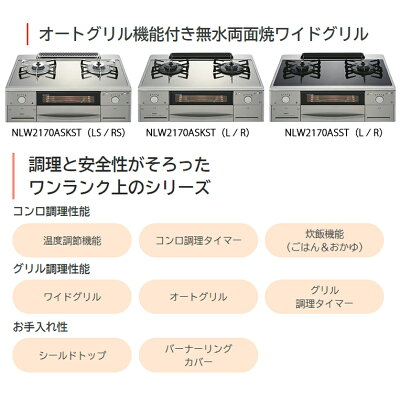 NORITZ ガステーブル NLW2170ASKST-RS 12A・13A