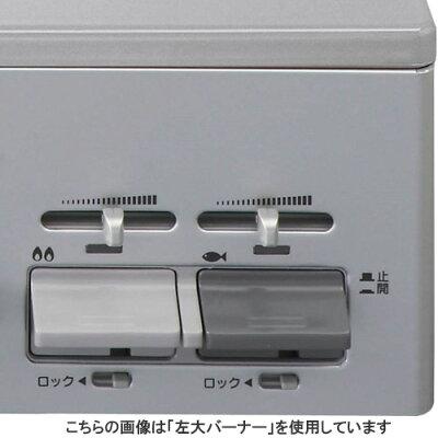 NORITZ ピッタリフィット NG60SV-R LPG
