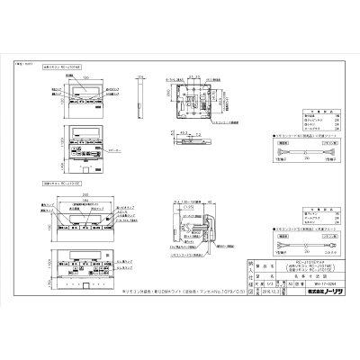 (RC-J101E) ノーリツ リモコン マルチ (台所用 浴室用) 標準タイプ(インターホンなしタイプ)