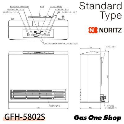 ノーリツ ガスファンヒーター GFH-5802S-W5 スノーホワイト