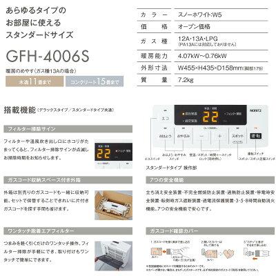 ノーリツ ガスファンヒーター 35号 都市ガス スノーホワイト GFH-4006S-W5
