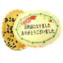 サンキューせんべいと胡麻バター煎餅 の個装