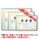 アルテ AF-OS-G25 ワンタッチ賞証額 120 AFOSG25