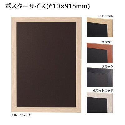 ARTE アルテ ニューアートフレーム ポスターサイズ 610×915mm ブラウン・NA-610×915-BR 1285368