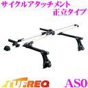 TUFREQ AS0  タフレック サイクルアタッチメント (正立)  (精興工業)