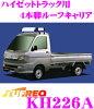 TUFREQタフレック トラック専用ルーフキャリア Kシリーズ 品番KH226A