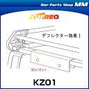 TUFREQ KZ01  タフレック 風切音低減ブラケット  (精興工業)