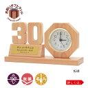 檜切抜き記念時計DX H-680