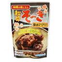 沖縄ハム総合食品 軟骨ソーキ ごぼう入り 165g