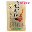 沖縄ハム総合食品 黒毛和牛ジャーキー 40g