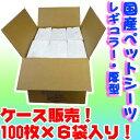 サノテック 業務用厚型シーツ レギュラー MPZF-R100 100枚