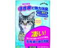 活性炭で強力消臭!紙の猫砂【猫砂 ネコ トイレ 消臭 活性炭】