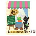 サノテック ザ・B級品 猫の砂 10L