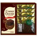 クーベルショコラ ドリップコーヒーセット CO-15