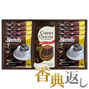 スイーツ 和洋菓子セットクーベルショコラAGFブレンディコーヒーセット COA-20