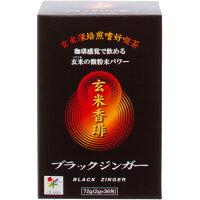 ブラックジンガー 玄米香琲 ボックスタイプ 2g×36包