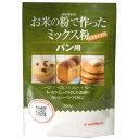 波里 お米の粉で作ったミックス粉 パン用(500g)