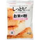 波里 お米の粉 手作りお菓子の薄力粉 250g