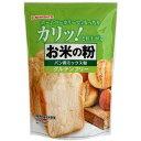 お米の粉で作ったミックス粉・パン用 グルテンフリー 500g