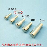 RP真鍮ストレートダボ B721 4mm