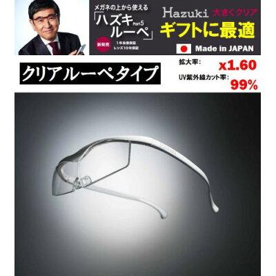 ハズキルーペ コンパクト 白 クリアレンズ 1.6倍(1本入)