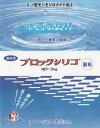 ソフトシリカ 養魚用 ブロックシリコ 固型 3kg