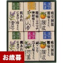漢方の薬湯 入浴剤セット/KP-20