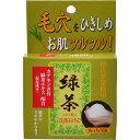緑茶エキス配合 洗顔石けん 100g