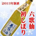 六歌仙 蔵の隠し酒 純米吟醸あらばしり生酒 1.8L