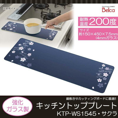 ベルカ キッチントッププレート 15×45cm 和柄 桜 KTP-WS1545