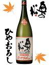 奥の松 純米吟醸 原酒 ひやおろし 1.8L