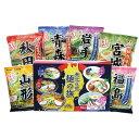 八郎めん 乾燥・東北6県 麺の旅 723g