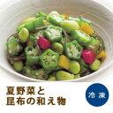 ヤマダイ食品 夏野菜と昆布の和え物 800g