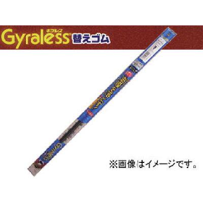 マルエヌ ワイパー替えゴム gyraless   gr35