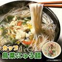 坂利製麺所 鳥菜にゅう麺 カップ 71g
