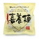 坂利製麺所 喜養麺 63g