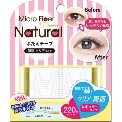 BN ふたえテープ 両面 クリア レギュラー(二重まぶた化粧品)(220枚入)