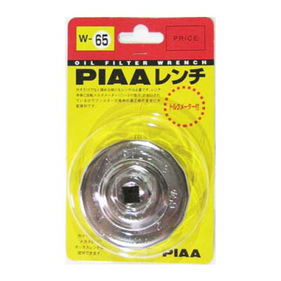 PIAA オイルフィルターレンチ W65