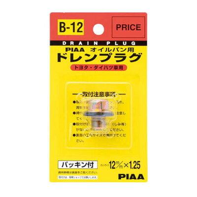 PIAA パッキン付き ドレンプラグ B12