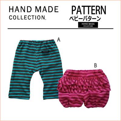 (ハンドメイドコレクション) パターン ベビーパンツ(型紙) HMP-17